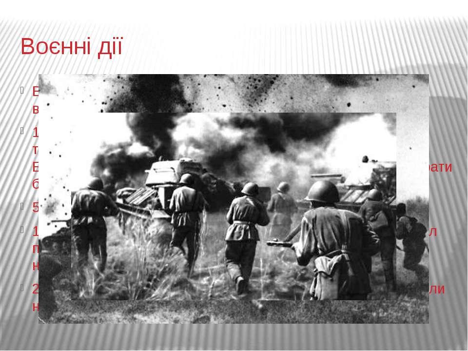 Воєнні дії В перші дні битви (з 5 липня) стало ясно, що фашистські війська зо...