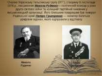 Очолив Українську Гельсінкську групу (УГГ), створену 9 листопада 1976р., пис...