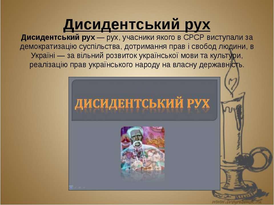 Дисидентський рух Дисидентський рух— рух, учасники якого в СРСР виступали за...