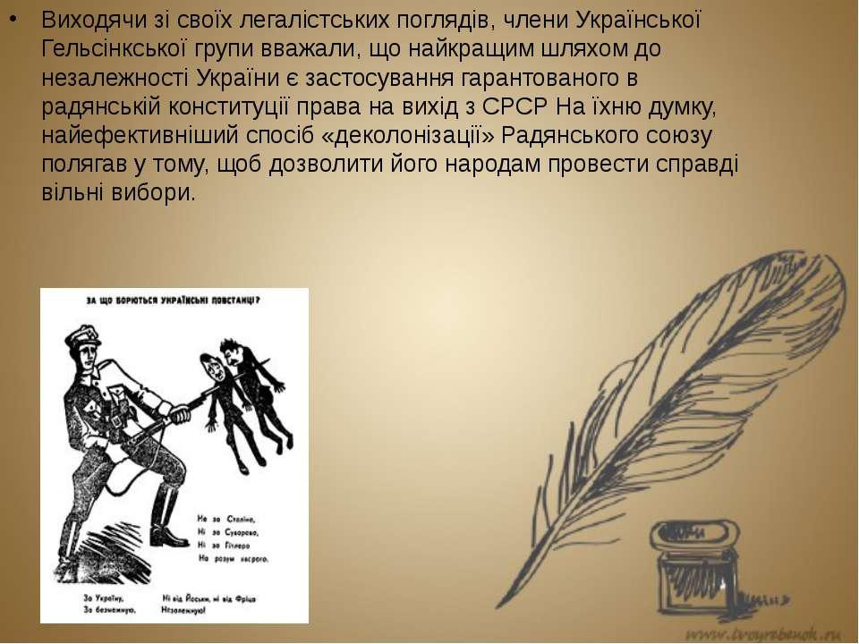 Виходячи зі своїх легалістських поглядів, члени Української Гельсінкської гру...