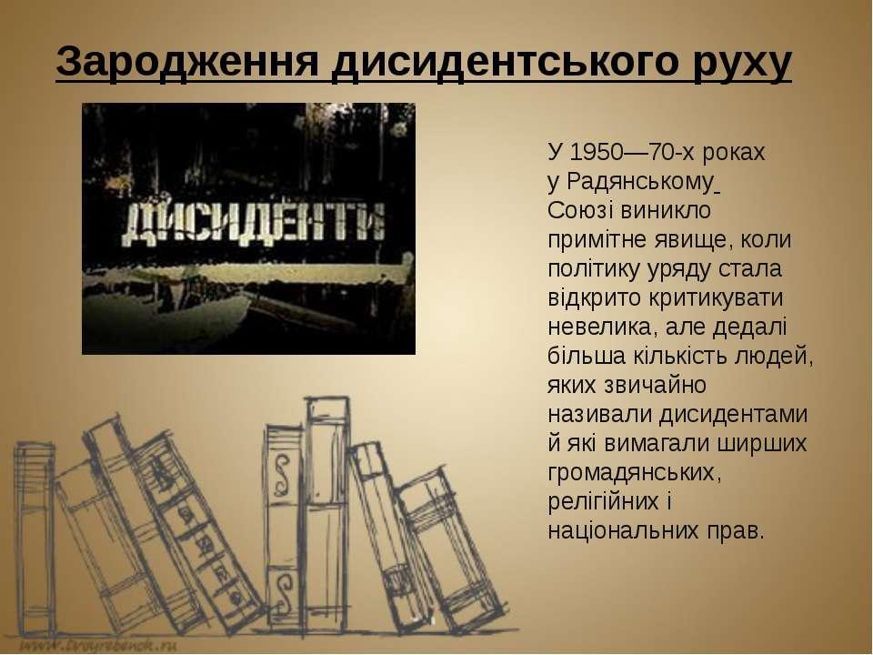 Зародження дисидентського руху У 1950—70-х роках уРадянському Союзівиникло ...