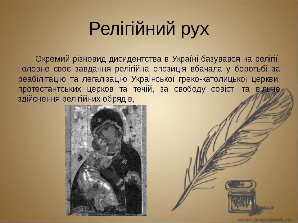 Релігійний рух Окремий різновид дисидентства в Україні базувався на релігії. ...