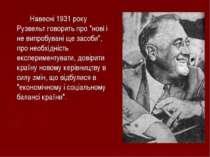 """Навесні 1931 року Рузвельт говорить про """"нові і не випробувані ще засоби"""", пр..."""