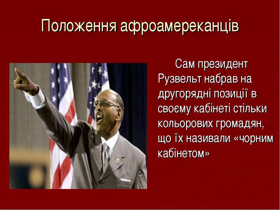 Положення афроамереканців Сам президент Рузвельт набрав на другорядні позиції...