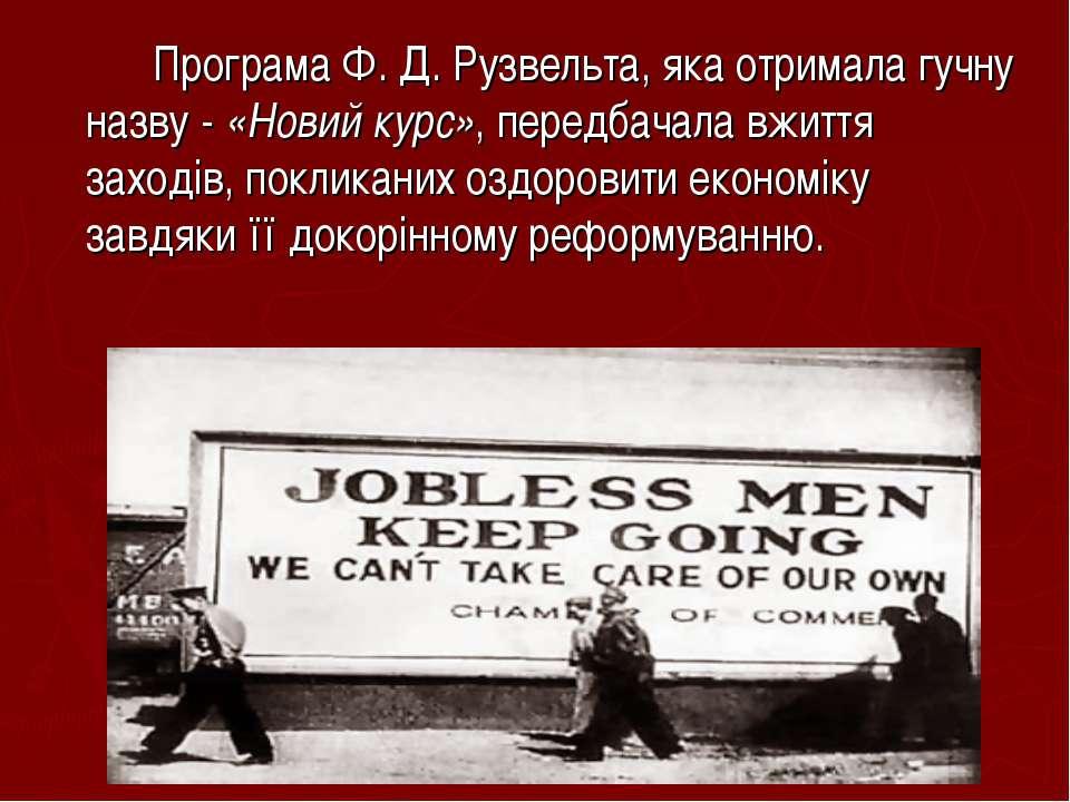 Програма Ф. Д. Рузвельта, яка отримала гучну назву - «Новий курс», передбачал...