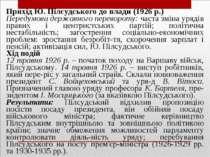 Прихід Ю. Пілсудського до влади (1926 р.) Передумови державного перевороту: ч...