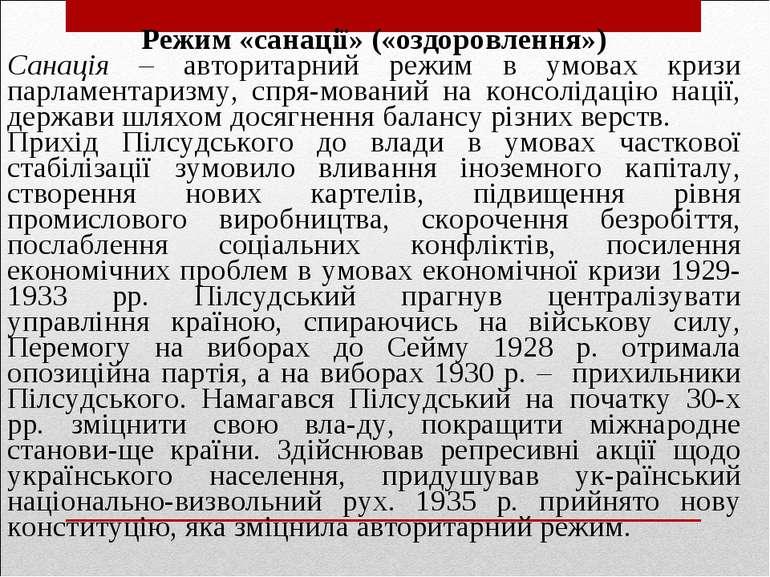 Режим «санації» («оздоровлення») Санація – авторитарний режим в умовах кризи ...