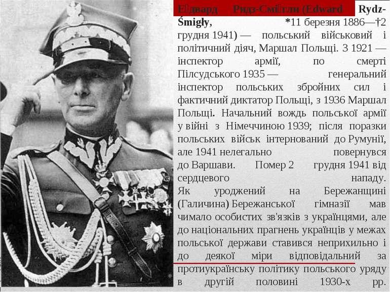 Е двард Ридз-Смі гли(Edward Rydz-Śmigły, *11березня1886—†2 грудня1941)— ...