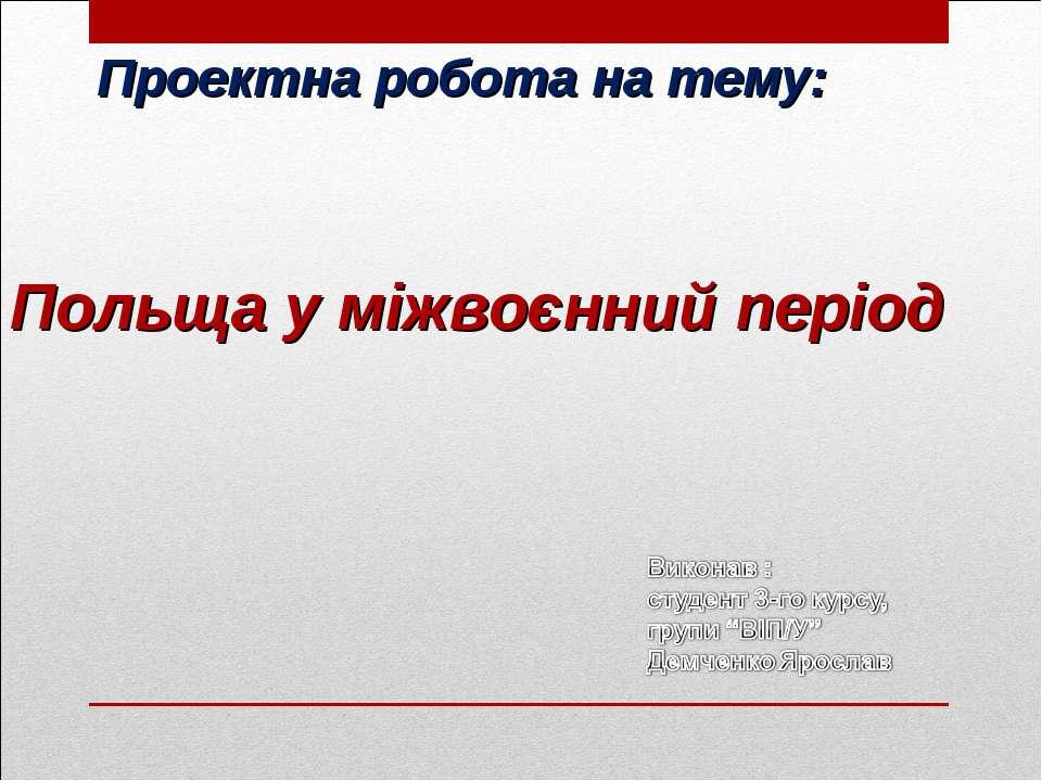 Проектна робота на тему: Польща у міжвоєнний період