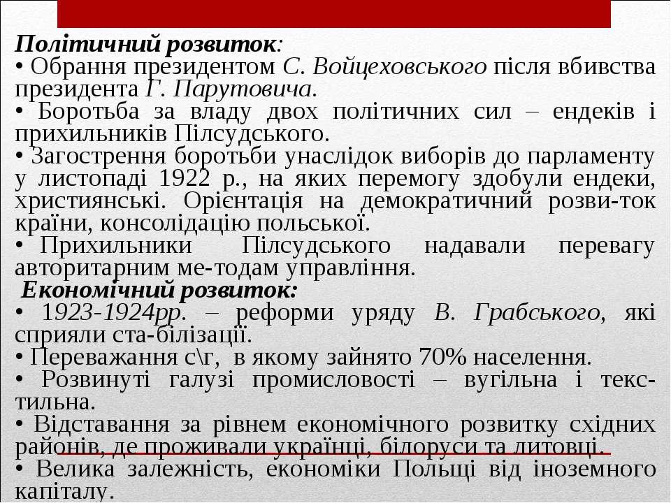 Політичний розвиток: • Обрання президентом С. Войцеховського після вбивства п...