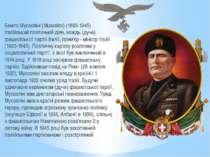 Беніто Муссоліні (Mussolini) (1883-1945) італійський політичний діяч, вождь (...