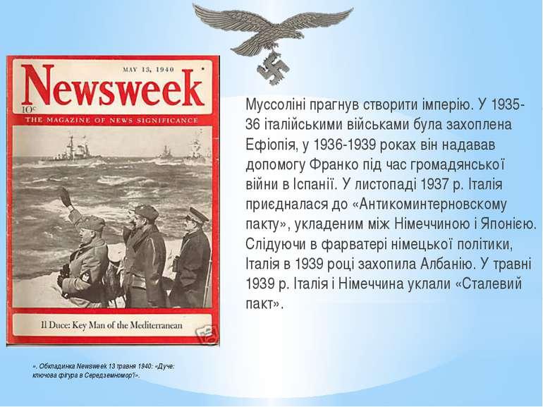 Муссоліні прагнув створити імперію. У 1935-36 італійськими військами була зах...