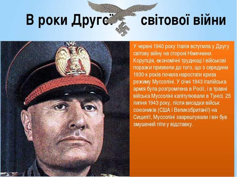В роки Другої світової війни У червні 1940 року Італія вступила у Другу світо...