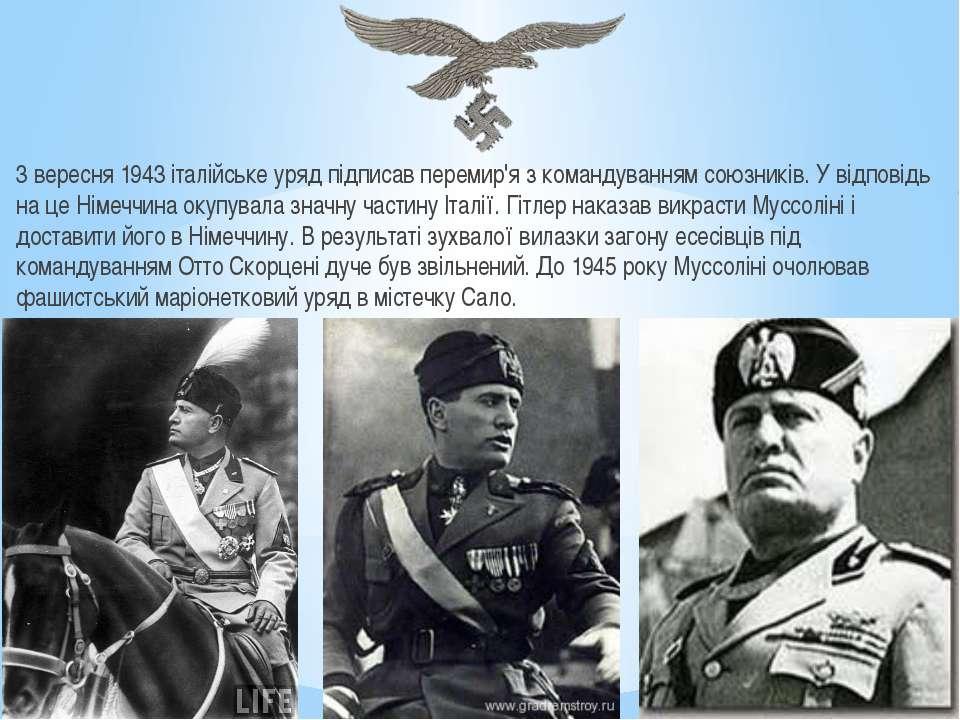 3 вересня 1943 італійське уряд підписав перемир'я з командуванням союзників. ...