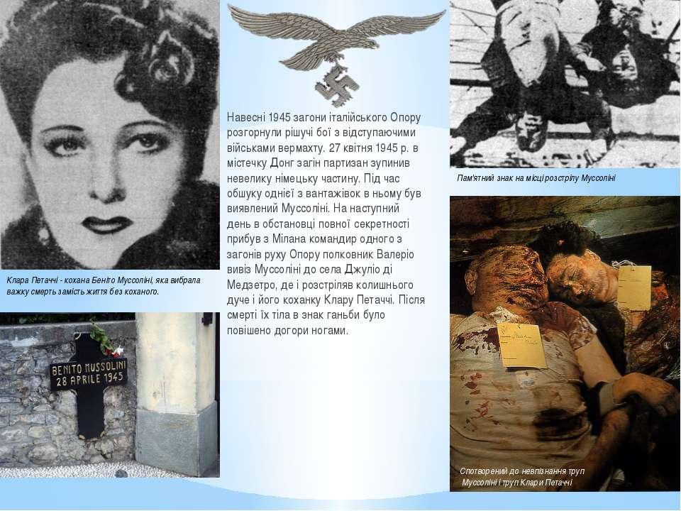 Навесні 1945 загони італійського Опору розгорнули рішучі бої з відступаючими ...