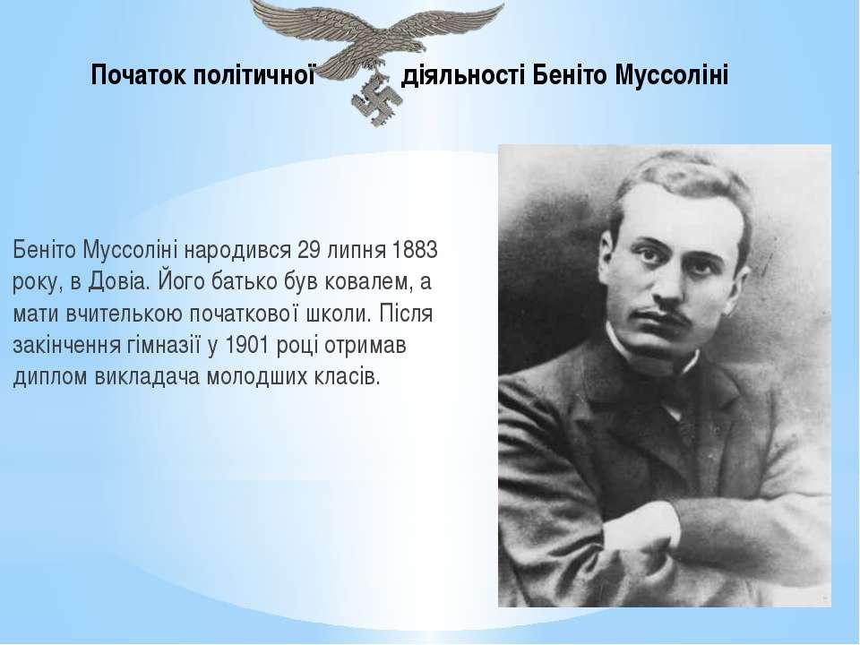 Початок політичної діяльності Беніто Муссоліні Беніто Муссоліні народився 29 ...