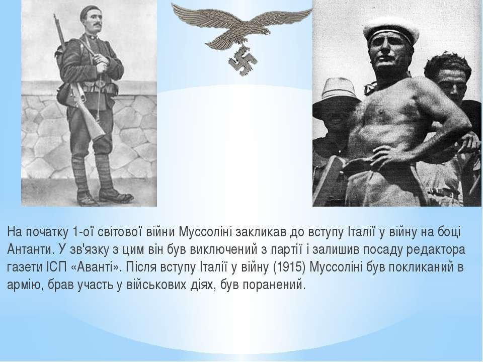 На початку 1-ої світової війни Муссоліні закликав до вступу Італії у війну на...