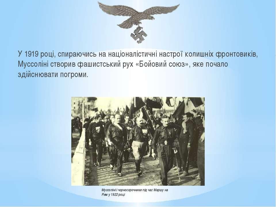 У 1919 році, спираючись на націоналістичні настрої колишніх фронтовиків, Мусс...
