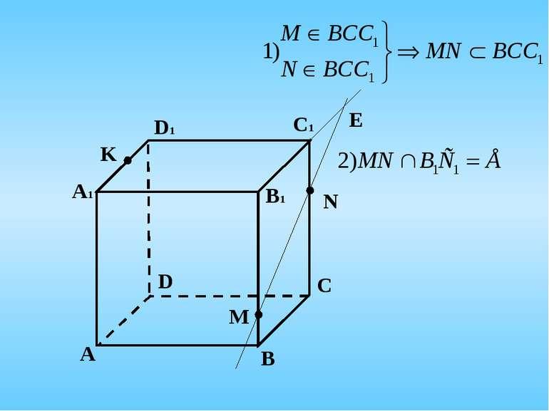 А C B D А1 D1 C1 B1 K N M Е
