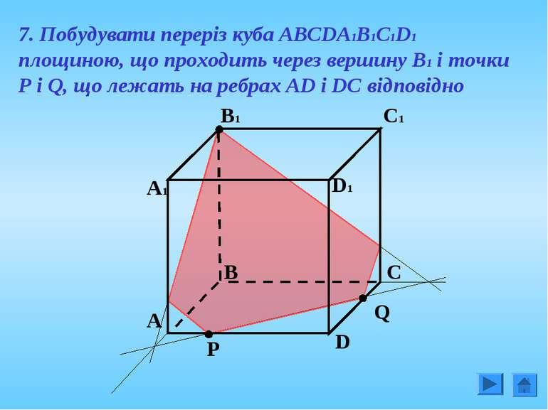 7. Побудувати переріз куба АВСDА1В1С1D1 площиною, що проходить через вершину ...