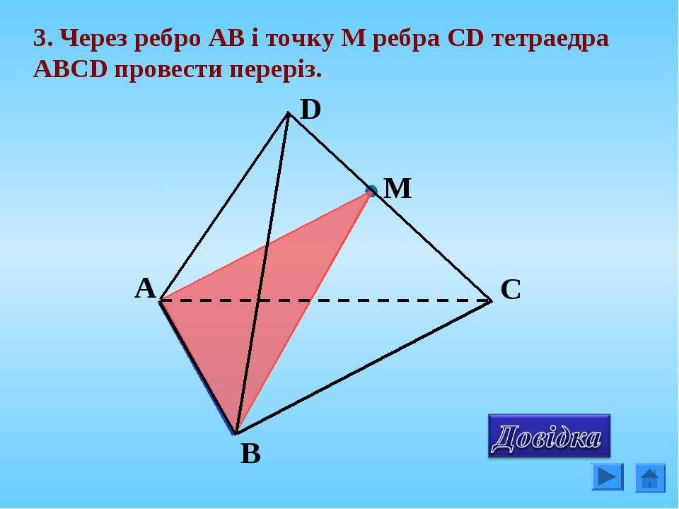 3. Через ребро АВ і точку М ребра СD тетраедра АВСD провести переріз. М