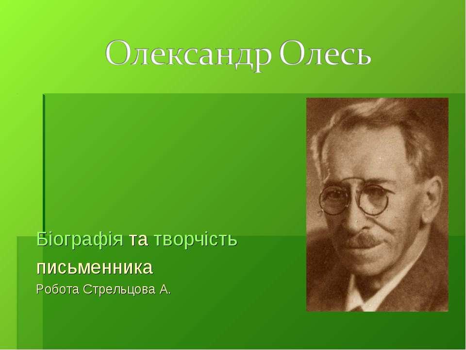 Біографія та творчість письменника Робота Стрельцова А.