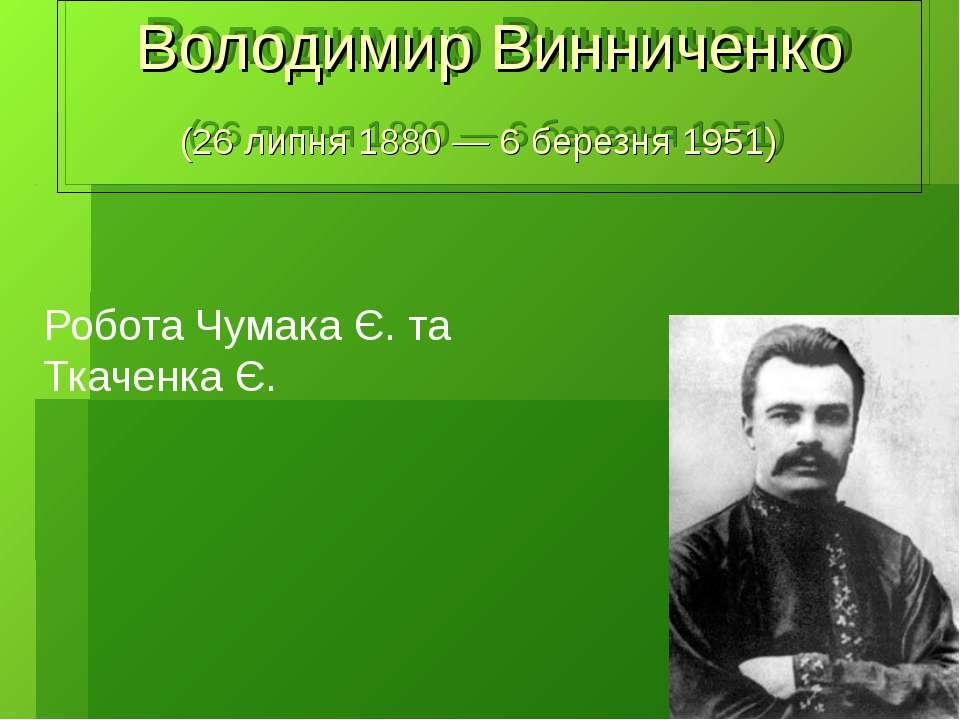 Володимир Винниченко (26 липня 1880 — 6 березня 1951) Робота Чумака Є. та Тка...