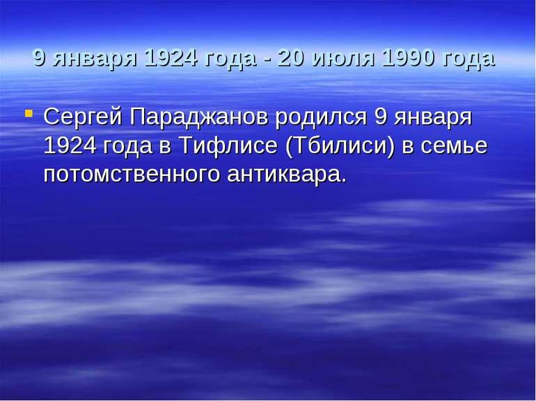 9 января 1924 года - 20 июля 1990 года Сергей Параджанов родился 9 января 192...