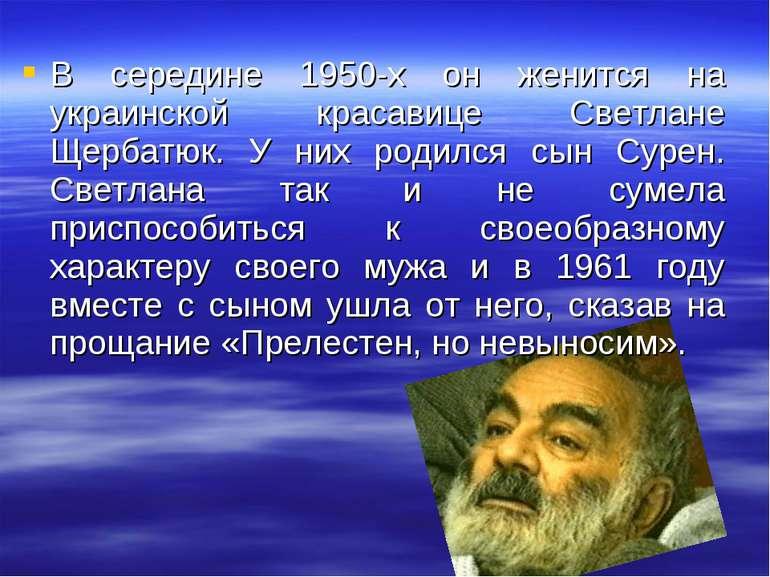 В середине 1950-х он женится на украинской красавице Светлане Щербатюк. У них...