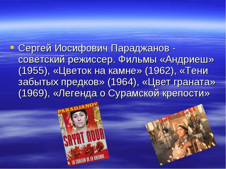 Сергей Иосифович Параджанов - советский режиссер. Фильмы «Андриеш» (1955), «Ц...