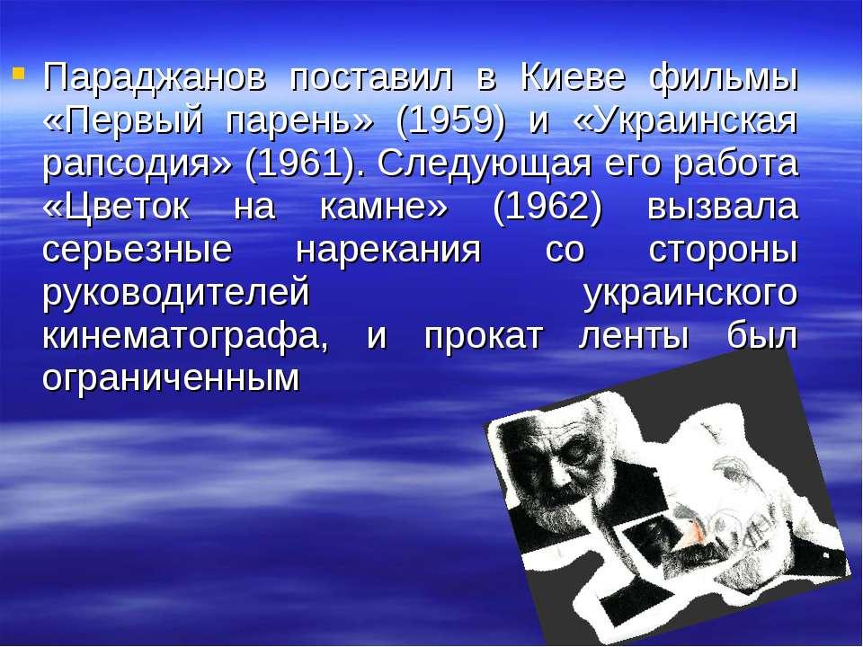 Параджанов поставил в Киеве фильмы «Первый парень» (1959) и «Украинская рапсо...