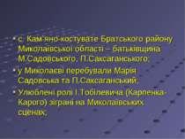 с. Кам`яно-костувате Братського району Миколаївської області – батьківщина М....
