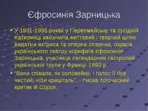 Єфросинія Зарницька У 1931-1936 роках у Первомайську та сусідній Катеринці за...