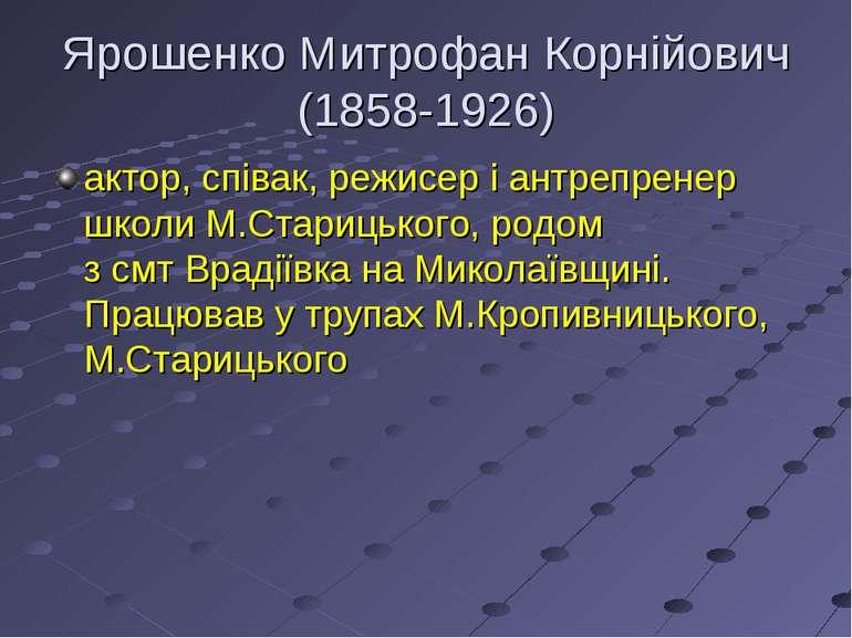 Ярошенко Митрофан Корнійович (1858-1926) актор, співак, режисер і антрепренер...