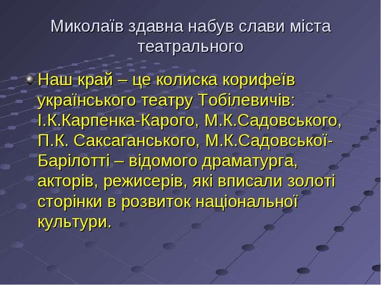 Миколаїв здавна набув слави міста театрального Наш край – це колиска корифеїв...