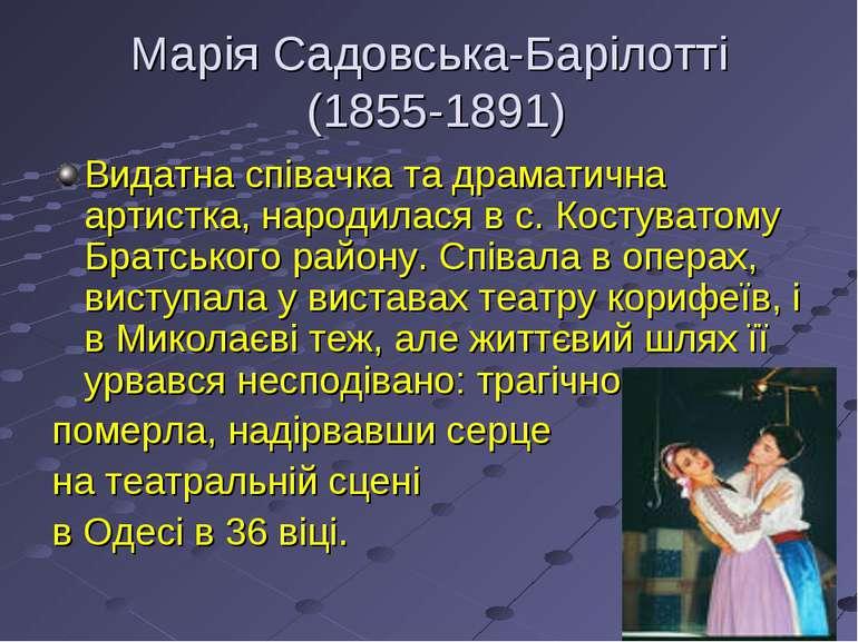 Марія Садовська-Барілотті (1855-1891) Видатна співачка та драматична артистка...