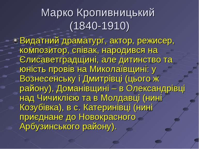 Марко Кропивницький (1840-1910) Видатний драматург, актор, режисер, композито...