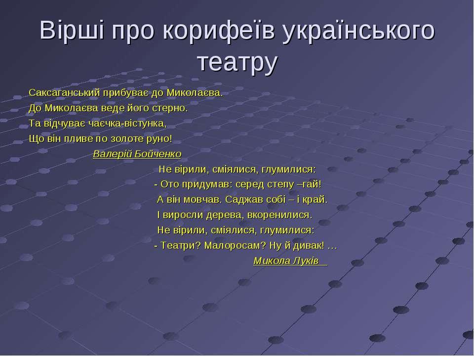 Вірші про корифеїв українського театру Саксаганський прибуває до Миколаєва. Д...