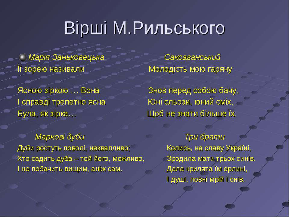 Вірші М.Рильського Марія Заньковецька Саксаганський Її зорею називали Молодіс...