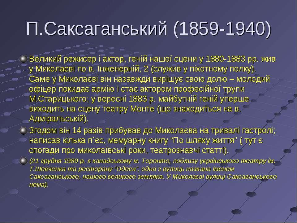 П.Саксаганський (1859-1940) Великий режисер і актор, геній нашої сцени у 1880...