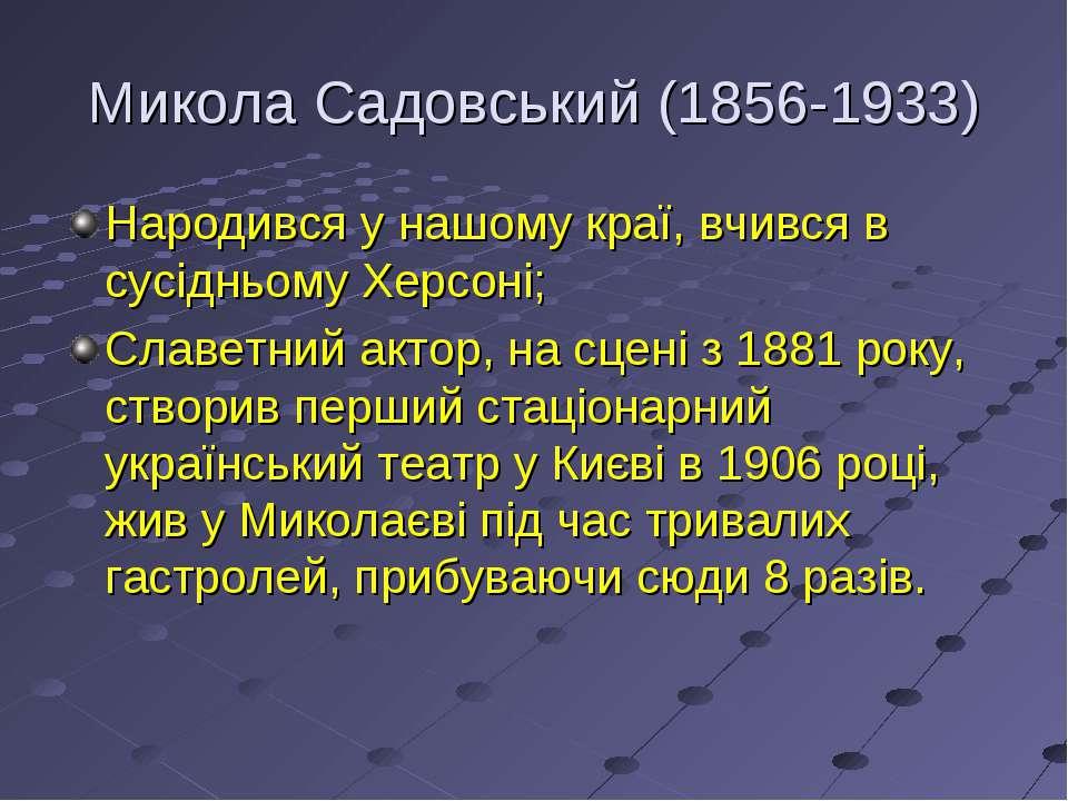 Микола Садовський (1856-1933) Народився у нашому краї, вчився в сусідньому Хе...