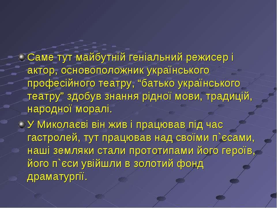 Саме тут майбутній геніальний режисер і актор, основоположник українського пр...
