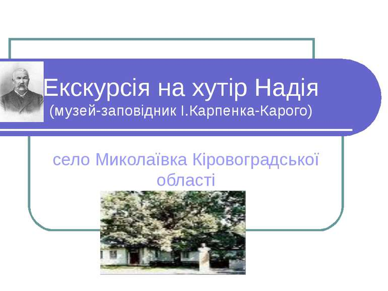 Екскурсія на хутір Надія (музей-заповідник І.Карпенка-Карого) село Миколаївка...