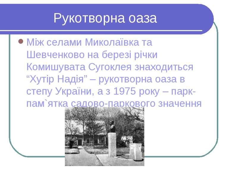 Рукотворна оаза Між селами Миколаївка та Шевченково на березі річки Комишуват...