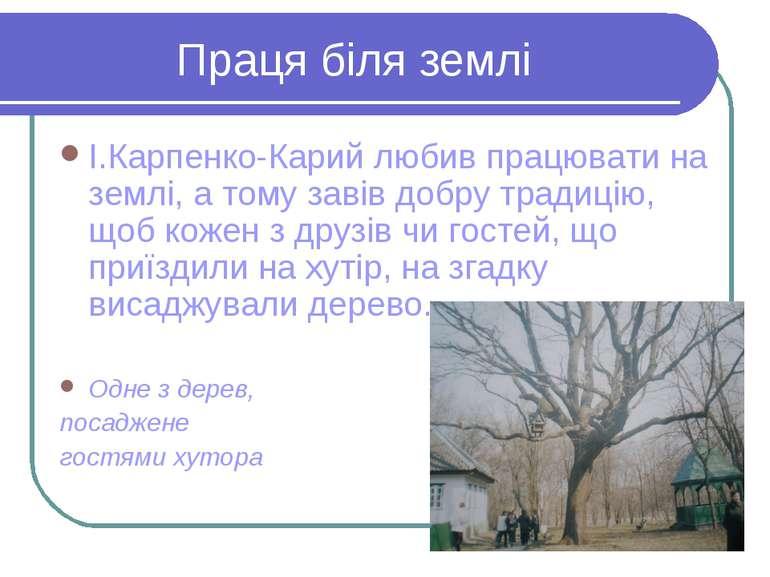 Праця біля землі І.Карпенко-Карий любив працювати на землі, а тому завів добр...