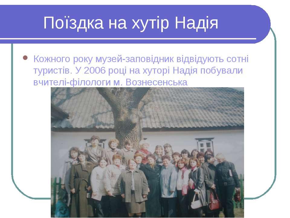 Поїздка на хутір Надія Кожного року музей-заповідник відвідують сотні туристі...