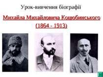 Урок-вивчення біографії Михайла Михайловича Коцюбинського (1864 - 1913)