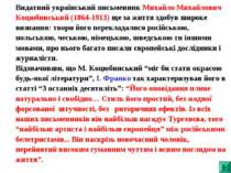 Видатний український письменник Михайло Михайлович Коцюбинський (1864-1913) щ...