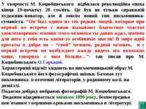 У творчості М. Коцюбинського відбилася революційна епоха кінця 19-початку 20 ...