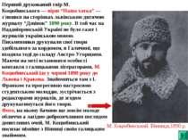 """Перший друкований твір М. Коцюбинського — вірш """"Наша хатка"""" — з'явився на сто..."""